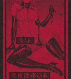 【東方Project】フタナリメイドさんの十六夜咲夜が主君の為性奴隷として調教されてアヘ顔してフタナリチンポフェラさせて顔面騎乗位で逆レイプしてるwwwww【エロ漫画・同人誌】