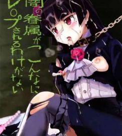 【俺妹】黒猫が強制フェラさせられギャグボール咥えた加奈子はあやせ女王様に調教されて躾されてアヘ顔になってますwwwww【エロ漫画・同人誌】