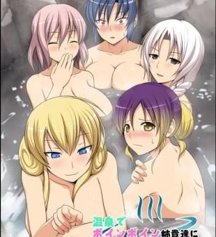 【東方】混浴温泉で美女に囲まれフルボッキした巨根を見せつけた結果wwwww【エロ漫画・エロ同人誌】